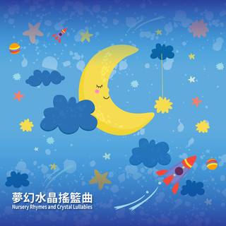 夢幻水晶搖籃曲 Nursery Rhymes and Crystal Lullabies