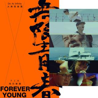 無限青春(Forever Young) (feat. Do As Infinity 大無限樂團)