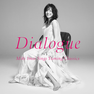 Dialogue - Miki Imai Sings Yuming Classics -