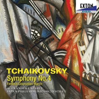 チャイコフスキー:交響曲第 4 番、戴冠式祝典行進曲