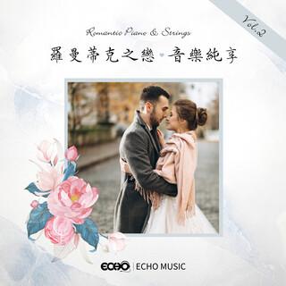 羅曼蒂克之戀.音樂純享 Vol.2 Romantic Piano & Strings Vol.2