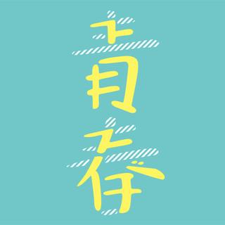 青春 (Seishun)