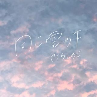 同じ雲の下 (Onaji Kumono Shita)
