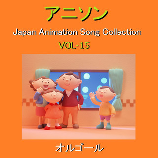 オルゴール作品集 アニソン VOL-15 ~Japan Animation Song Collection~ (A Musical Box Rendition of Japan Animation Song Collection Vol-15)