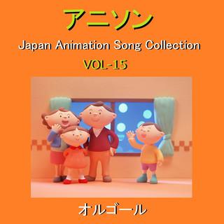 オルゴール作品集 アニソン VOL-15 ~Japan Animation Song Collection~ (A Musical Box Rendition of Japan Animation Song Collection Vol-15)