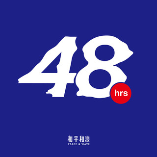 48hrs(single version)