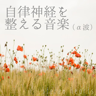 自律神経を整える音楽(α波) (Music to Adjust the Autonomic Nerve)
