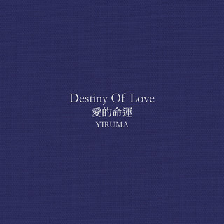 愛的命運 (Destiny of Love)