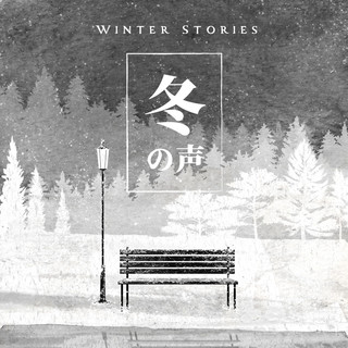 冬之聲 (Winter Stories)