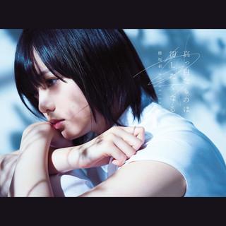 Masshirona Monoha Yogoshitakunaru (Type A)