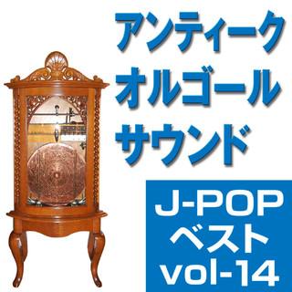 オルゴール J-POPベスト VOL-14