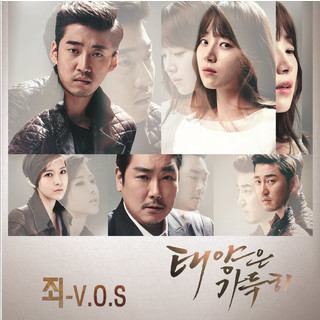 The Sun Is Filled OST Part.2