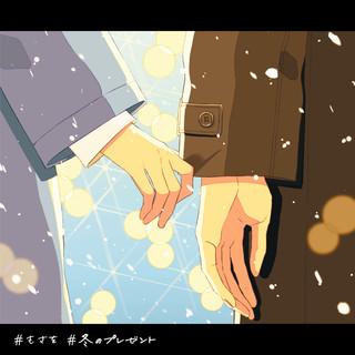 冬のプレゼント (Fuyunopresent)
