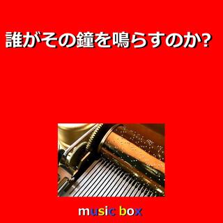 誰がその鐘を鳴らすのか? (オルゴール) (Dare Ga Sono Kane Wo Narasunoka (Music Box))
