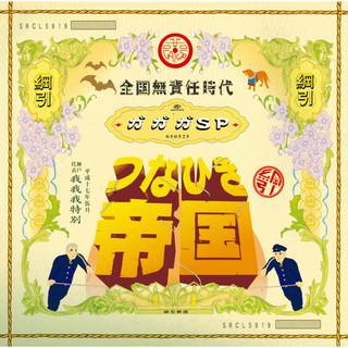 つなひき帝国/全国無責任時代 (Tsunahikiteikoku / Zenkokumusekininjidai)