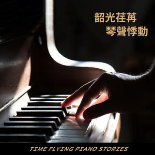 韶光荏苒 琴聲悸動 Time Flying Piano Stories