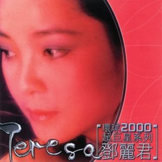 環球2000超巨星系列 - 鄧麗君