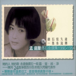 鑽石金選集 1990 - 1994 (上)