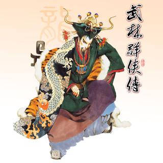 2001 武林群俠傳.Wu-Lin Heroes