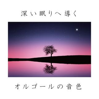深い眠りへ導くオルゴールの音色 (Fukai Nemuri He Michibiku All Gold No Neiro)