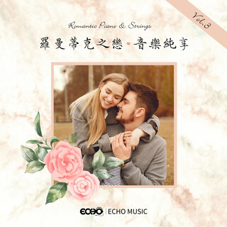 羅曼蒂克之戀.音樂純享 Vol.3 Romantic Piano & Strings Vol.3