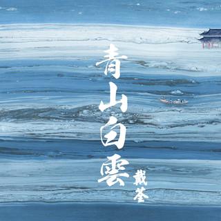 青山白雲 (伴奏)