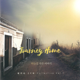 Journey Home (CCM Collective, Vol. 1)