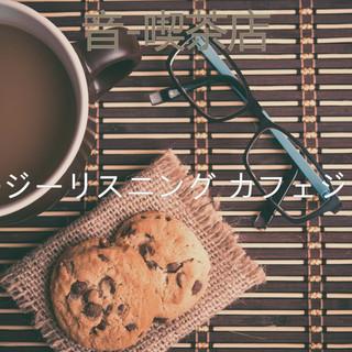 音 - 喫茶店
