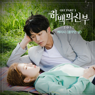 The Bride Of Habaek 2017 (Original TV Soundtrack) Part 3