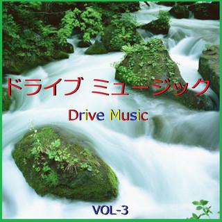 ドライブ ミュージック  VOL-3 (Drive Music Vol-3 (Instrumental))