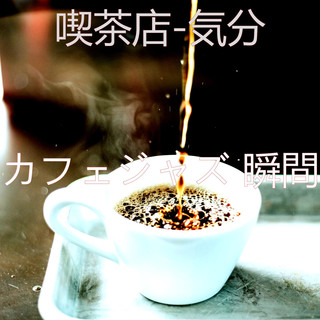 喫茶店 - 気分
