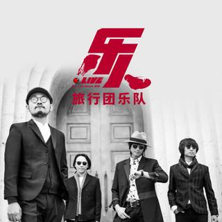 """樂人·Live:旅行團樂隊""""永遠都會在""""巡演杭州站 (Live)"""