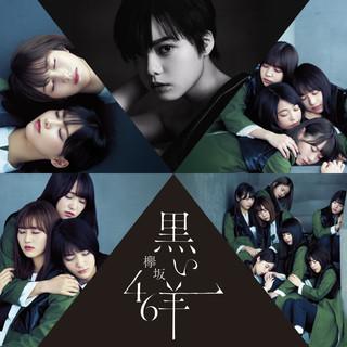 黒い羊 (Special Edition) (Kuroi Hitsuji Special Edition)