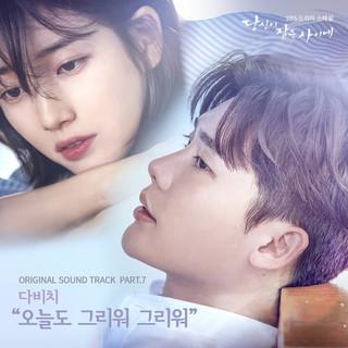 當你沉睡時 OST Part. 7