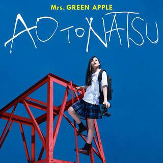 青と夏 (Ao To Natsu)