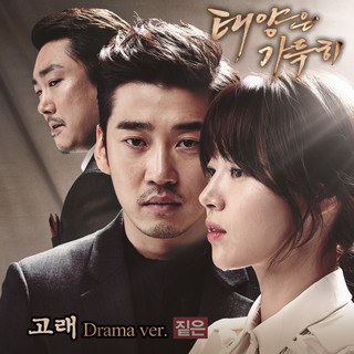 The Sun Is Filled OST Part.1