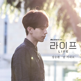 잘 지내요 (Life OST) , Pt. 6 (Original Soundtrack From