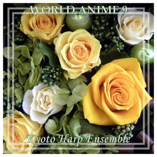 WORLD ANIME ハープ・コレクション9 harp versions