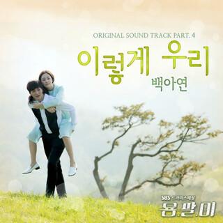 龍八夷 OST Part.4 (Yong-pal)