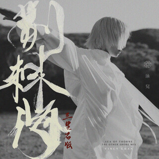 荊棘海 (三生石版)