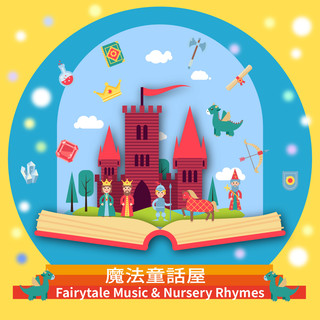 魔法童話屋 Fairytale Music & Nursery Rhymes