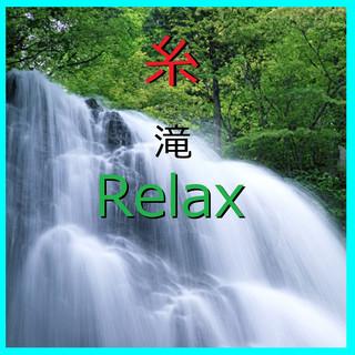 糸 ~滝音と音楽のハーモニー~ (リラックスサウンド)(Instrumental) (Ito -Waterfall & Music- (Relax Sound) (Instrumental))
