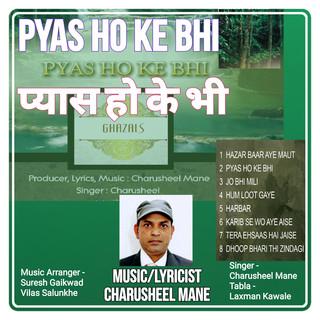 Pyas Ho Ke Bhi (Ghazal)