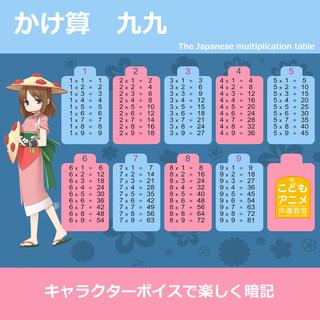 かけ算 九九 キャラクターボイスで楽しく暗記 (The Japanese Multiplication Table)