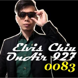 電司主播 第 83 集 (Elvis Chiu OnAir 0083)