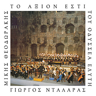 Axion Esti (Live / Remastered)