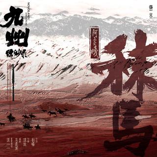 秣馬 (電視劇九州縹緲錄主題曲)