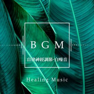 自律神經調節.白噪音BGM (Healing Music)