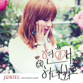 2014 最新韓語單曲 我好像戀愛了