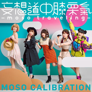 妄想道中膝栗氣 〜moso Traveling〜 (Mosodochuhizakurige - Moso Traveling)